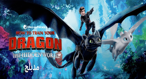 مدبلج How to Train Your Dragon The Hidden World 2019