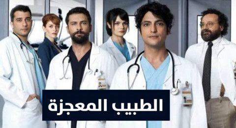 الطبيب المعجزة مترجم - الحلقة 34