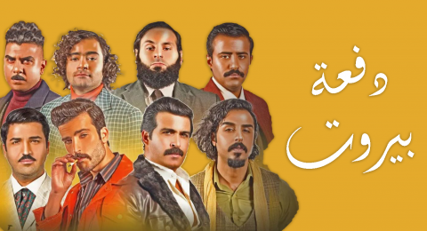 دفعة بيروت - الحلقة 4