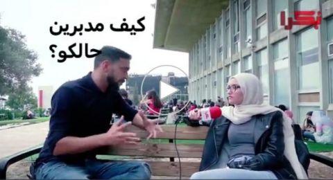 الحلقة الأولى- طلاب جامعة حيفا