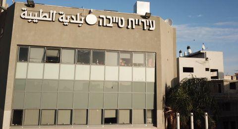 مجلسا الطيبة وشعب يلتزمان بإضراب 4.12