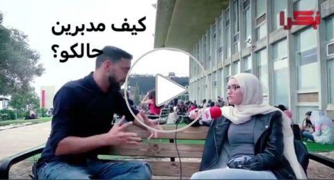 شاهدوا الحلقة الأولى- طلاب جامعة حيفا