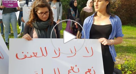 حيفا: الجبهة الطلابية بالجامعة تتظاهر ضد قتل النساء