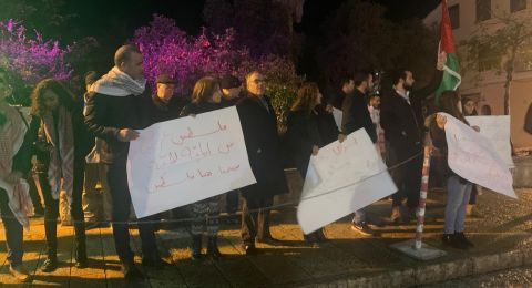 حيفا: وقفة احتجاجية صاخبة ضد صفقة القرن