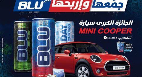 BLU في حملة رمضانية مميزة، هدايا كثيرة وثمينة .. ولا تنسى #خليك_بالبيت