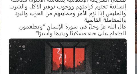 اللجنة الدولية للصليب الأحمر تستشهد بآية قرآنية