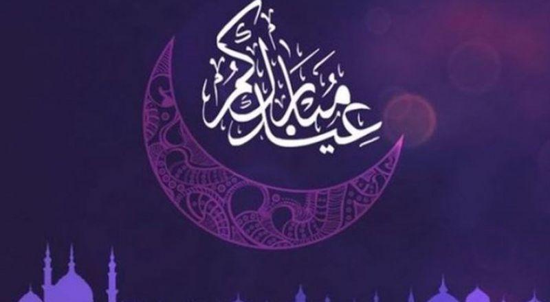 وزارة التعليم: هذه هي أيام عطلة عيد الفطر السّعيد