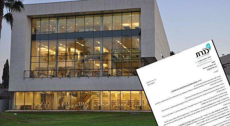 كلية طبريا تستجيب لطلب عودة على إجازة عيد الفطر للطلاب