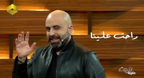راحت علينا - الحلقة 14 - باسم مغنية