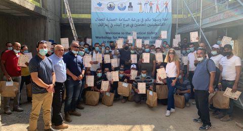 دورة تطبيقية في مواضيع الامان والسلامة في العمل للعمال الفلسطينيين العاملين في إسرائيل