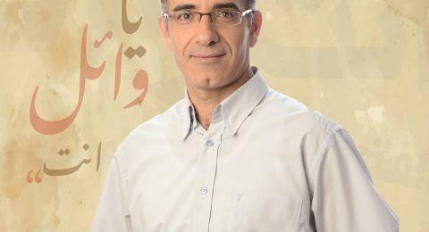 أمسية لذكرى الدكتور وائل جهشان