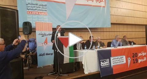 انطلاق فعاليات مؤتمر التجمع الاستثنائي لانتخاب مرشحي الحزب لخوض الانتخابات البرلمانية
