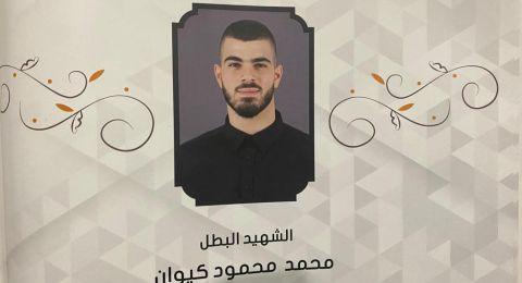 مدرسة التسامح تسلم اهل الشهيد محمد محاميد شهادة التخرج
