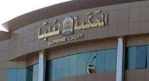 سابقة قضائية: للمحاكم الإسرائيلية صلاحية الاستماع إلى دعاوى متعاونين فلسطينيين ضد السلطة الفلسطينية