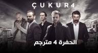 الحفرة 4  مترجم - الحلقة 4