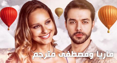 ماريا ومصطفى مترجم - الحلقة 4