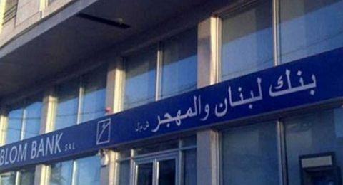 لبنان يسمح بتحويل دولارات للطلبة الدارسين في الخارج