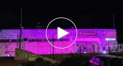 المراكز الجماهيرية أسوار عكا تضيء المركز الثقافي باللون الزهري وتنطلق بحملة توعية للوقاية من سرطان الثدي.