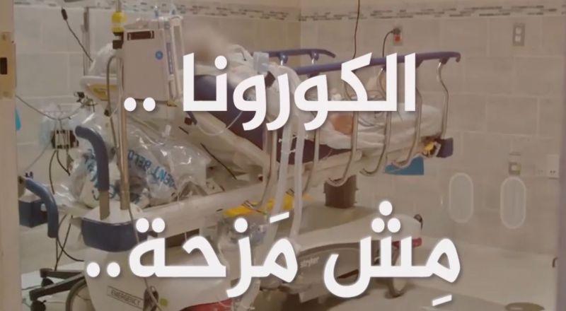وزارة الصحة - الكورونا مش مزحة