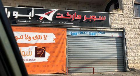 كفر قرع: إضراب شامل حداداً على القتيل مصري