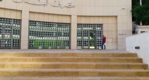 المصارف اللبنانية تعيد افتتاح أبوابها والحركة طبيعية