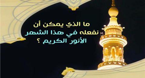 في ذكرى مولده| «علي جمعة» يوضح ما علينا فعله في شهر الأنور