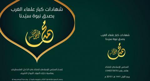 بمناسبة ذكرى المولد النبوي الشريف المجلس الإسلامي للافتاء يصدر كتاباً بعنوان :