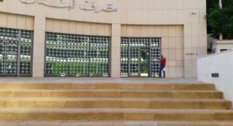 استنفار أمني بسبب تهديد بتفجير مصرف في مدينة لبنانية