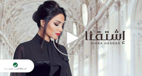 ديانا حداد مشتاقة بأشعار مانع بن سعيد العتيبة وتستعد لحفل موسم الرياض