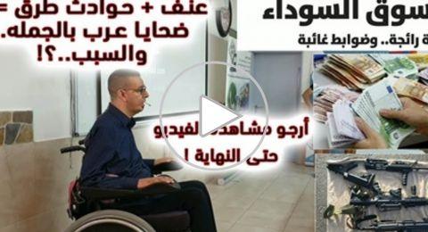 هل توجد علاقه بين حوادث الطرق في وسطنا العربي لبين حوادث العنف والقتل..؟!