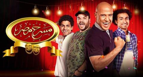مسرح مصر 5 - الحلقة 9