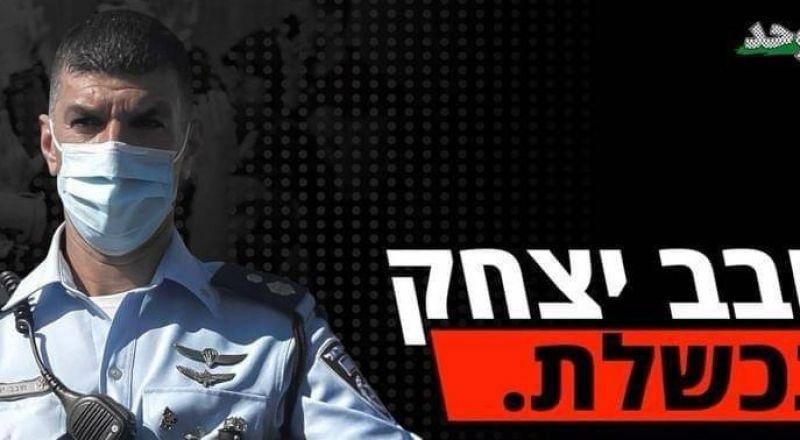 حتى في الاعراس: فحماويون يطالبون قائد الشرطة بالرحيل