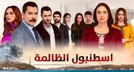 اسطنبول الظالمة مترجم - الحلقة 5