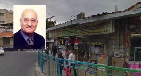 الناصرة: وفاة صاحب مكتبة الشعب، أبو جودت-توفيق عودة