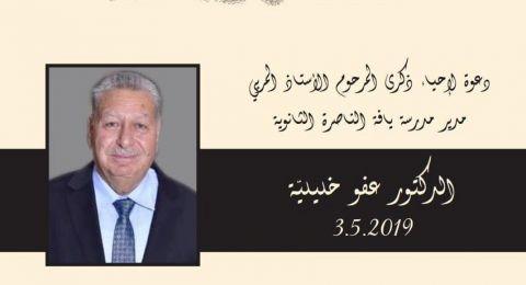 يافة الناصرة: حفل تأبين يوم الجمعة  إحياءً لذكرى المربي د. عفو خليلية
