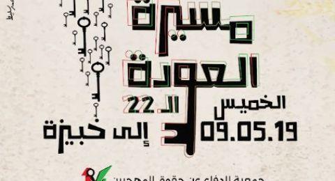جمعية الدفاع عن حقوق المهجرين: إحياء مسيرة العودة على أراضي خبيزة المهجرة
