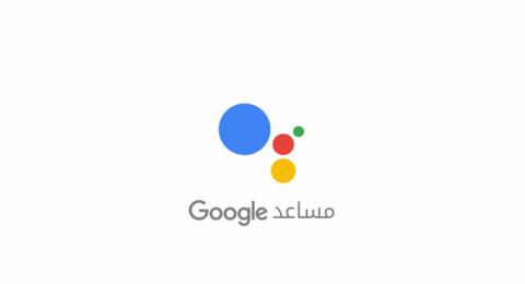 هكذا تستخدم مساعد غوغل باللغة العربية