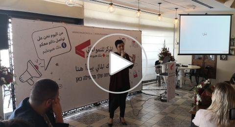 بنك هبوعليم .. ينطق بالعربية