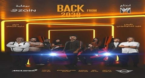 عودة من 2038