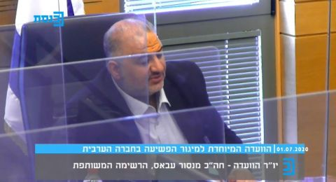 مباشر: جلسة اللجنة البرلمانية الخاصة لمكافحة الجريمة في المجتمع العربي