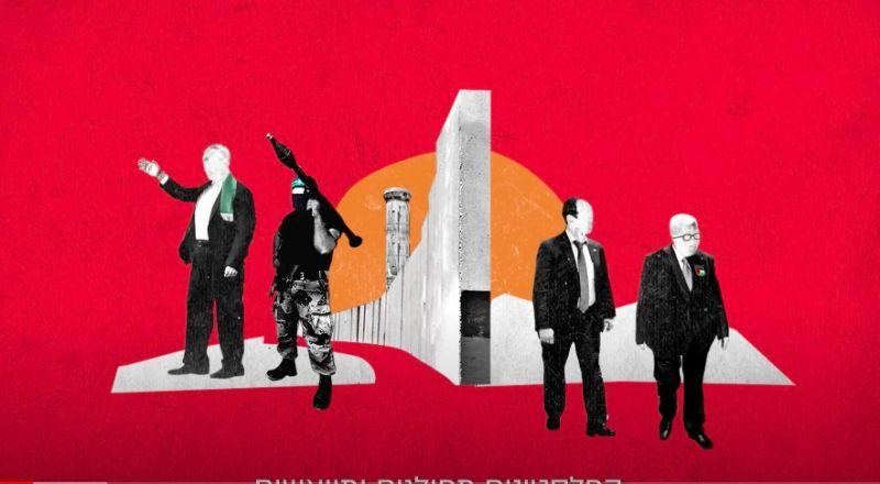 ليئور اشكنازي ومندي فيتنكين يطلقون نداءً خاصًا للجمهور: اوقفوا مخطط الضم الإحاديّ