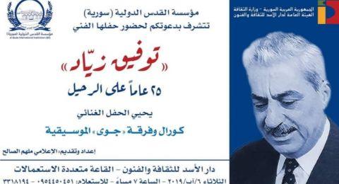 دمشق ستُحيي ذكرى القائد والشاعر الراحل توفيق زيّاد