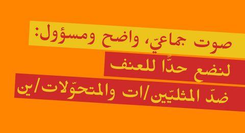 جمعيات: لنضع حدًا للعنف ضدّ المثليّين/ات والمتحوّلات/ين .. مظاهرة الخميس في حيفا
