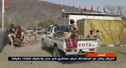 الجيش اليمني: يستهداف موقع عسكري في الدمام السعودية وعرض عسكري في عدن