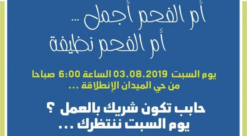 رئيس البيت الفحماوي، معلواني: ندعو أهالينا للعمل التطوعي غداً السبت