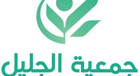 جمعية الجليل تستعد لإطلاق مؤتمرها العلمي السنوي