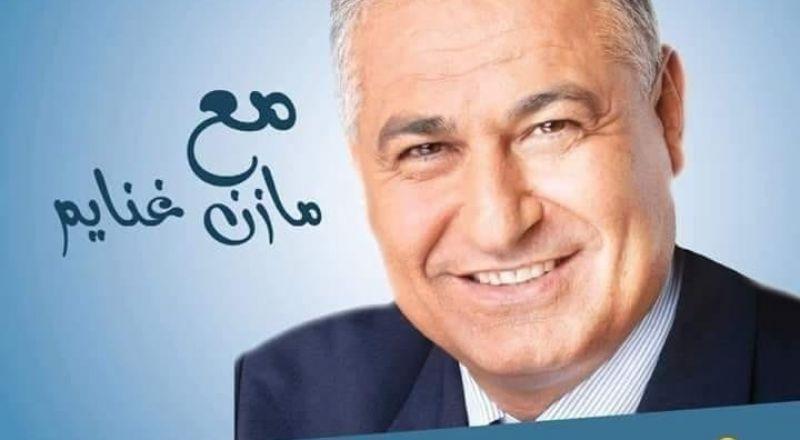 مساء اليوم: مهرجان انتخابي ختامي للمرشح مازن غنايم