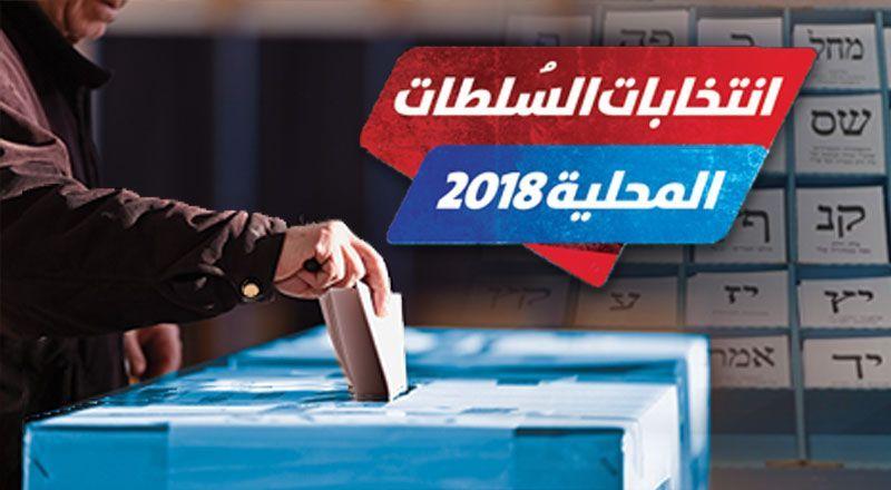انتخبوا مرشّحكم ..  بعد ساعتين ينتهي التصويت على استطلاع