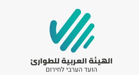 الهيئة العربية للطوارئ تلتقي بمسؤولي وزارة الداخلية، وتدعو لإجراء فحوصات غدًا في الطيبة وكفرقاسم