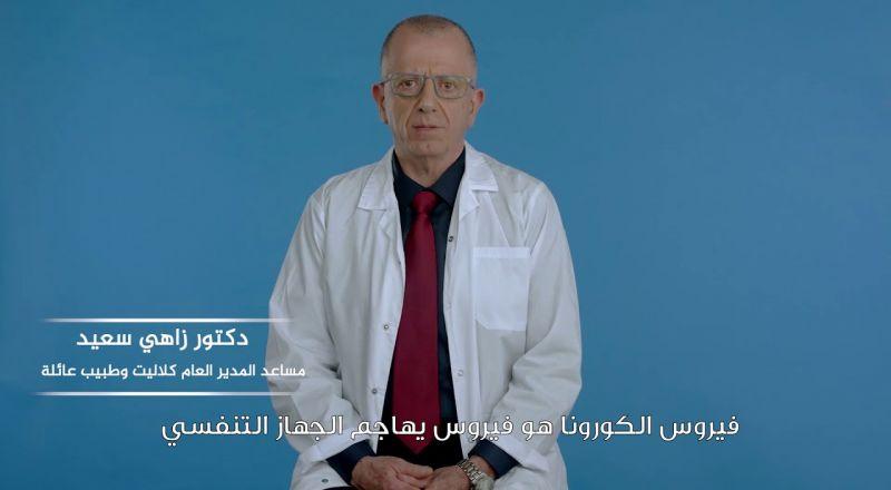 د. سعيد: نتوقع وجود آلاف المرضى بالكورونا في الخارج لم يُشخصوا بعد